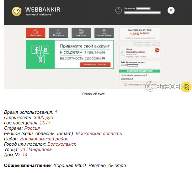 веббанкир займ онлайн на карту личный