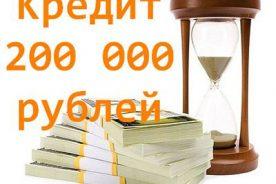 кредит онлайн 200000